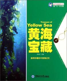 魅力中国海系列丛书:黄海宝藏