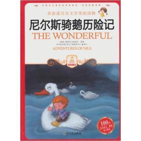 荣获诺贝尔文学奖的儿童小说:尼尔斯骑鹅历险记
