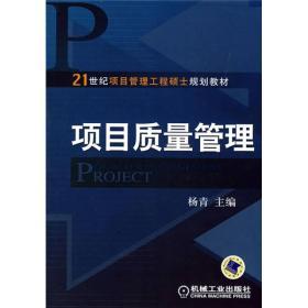 项目质量管理/21世纪项目管理工程硕士规划教材