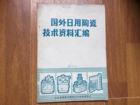 国外日用陶瓷技术资料汇编