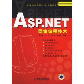 Asp.NET网络编程技术 杨天奇二手 机械工业出版社 9787111188834