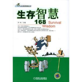 生存智慧168——168系列智慧丛书