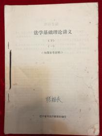 法学基础理论讲义·小残·(一)、(二)册合订