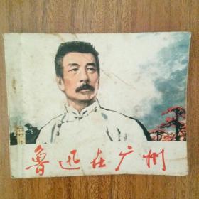 《鲁迅在广州》