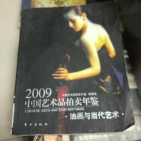 2009中国艺术品拍卖年鉴:油画与当代艺术