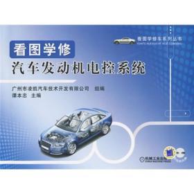 看图学修汽车发动机电控系统