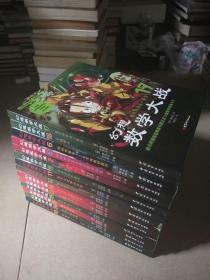 幻想数学大战(现存17册合售 彩色印刷 无赠品 具体参考详细描述)