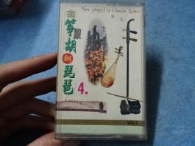 磁带-金筝银胡铜琵琶