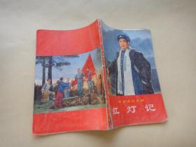 革命现代京剧--红灯记〔一九七0年五月演出本〕