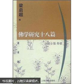 佛学研究十八篇(1版1印)