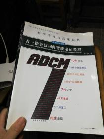 古一征英汉词典智能速记教程 上册 学生专用