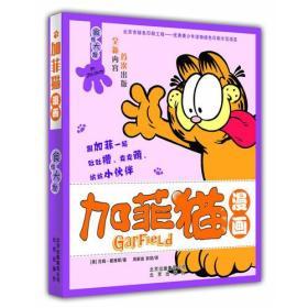 加菲猫--漫画--食性大发