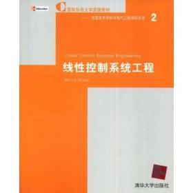 国际知名大学原版教材·信息技术学科与电气工程学科系列:线性控制系统工程(影印)9787302041412