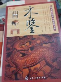 木鉴:中式家具常用木材鉴赏宝典.