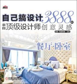 自己搞设计·来自顶级设计师3888例创意灵感:餐厅·卧室