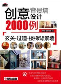 创意背景墙设计2000例:玄关·过道·楼梯背景墙