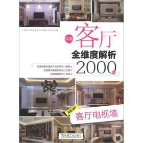 客廳全維度解析2000例