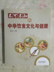 不可不知的中华饮食文化与健康【小16开 2012年一印 3000册 看图见描述】