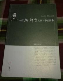 正版库存 李云雷卷-70后批评家文丛  后皮有点水印 内容完好