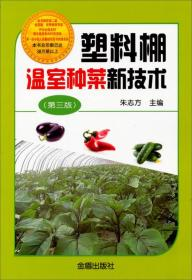 塑料棚温室种菜新技术(第3版)
