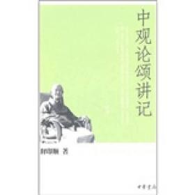 中观论颂讲记-印顺法师佛学著作系列