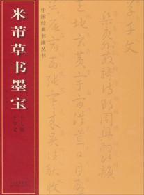 中国经典书画丛书·米芾草书墨宝(千字文·十七帖)
