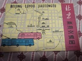 北京市旅游交通图——1982年一版1983年一印