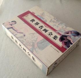 世界名画全集(彩图版·全四卷) 豪华精装,外有包装礼盒