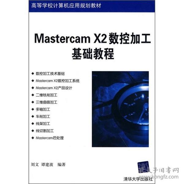 高等学校计算机应用规划教材:MasterCAM X2数控加工基础教程