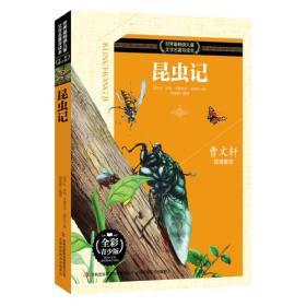 新书--世界最畅销儿童文学名著导读本:昆虫记