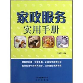 家政服务实用手册
