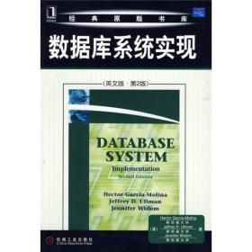 数据库系统实现(英文版)(第2版)