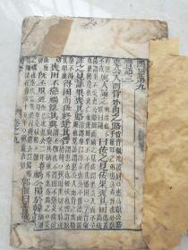 国语卷九至卷十三,五卷合订