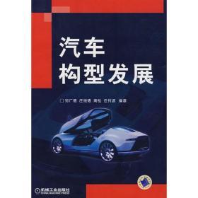 汽车构型发展