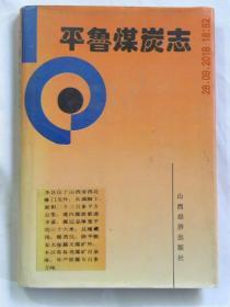 平鲁煤炭志(1992年)