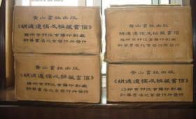 胡适遗稿及秘藏书信(16开精装 全42册 原箱装).