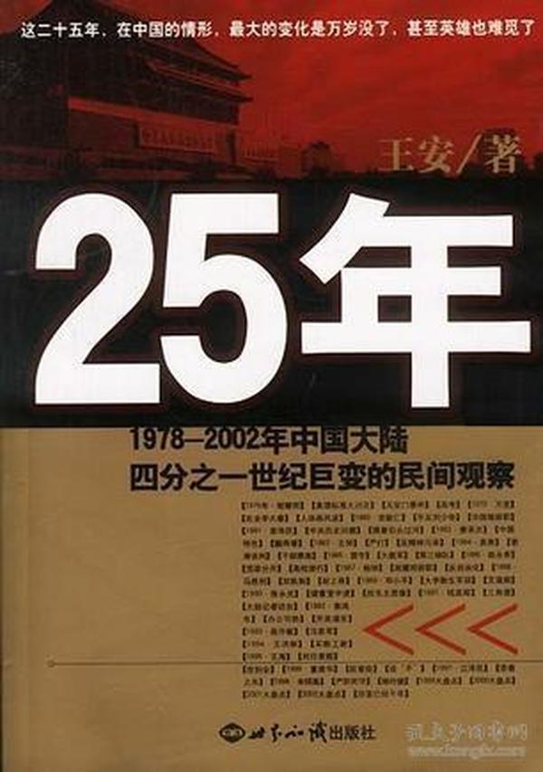 25年:1978~2002年中國大陸四分之世紀巨變的民間觀察