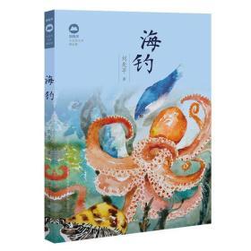 海钓(刘先平大自然文学精品集)