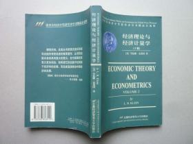 诺贝尔经济学奖获奖者学术精品自选集---经济理论与经济计量学 下册 (英文版)库存书