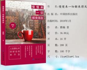 慢慢来一切都来得及  雅楠青春学励志书籍畅销书排行榜 文学小说 中国纺织出版社 9787518038718