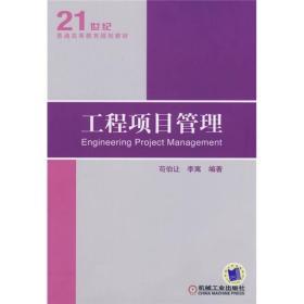 21世纪普通高等教育规划教材:工程项目管理