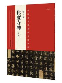 中国最具代表性书法作品