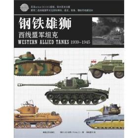钢铁雄狮:西线盟军坦克