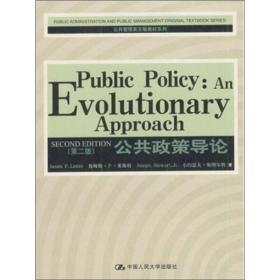 公共政策导论第2版:英文版 莱斯特,斯图尔特 著 中国人民出版社