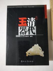 民间清代玉器图鉴