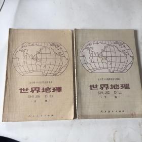 全日制十年制学校课本   世界地理    上下合售