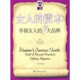 女人的资本:幸福女人的7大品牌