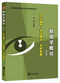 李良荣·新闻学概论 第五版:同步辅导·考点精讲·考研真题