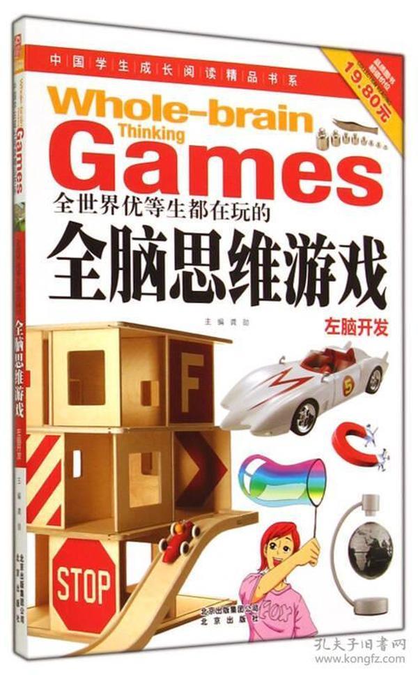 全世界优等生都在玩的全脑思维游戏(左脑开发)/中国学生成长阅读精品书系