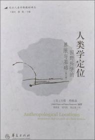人类学定位:田野科学的界限与基础(修订版)
